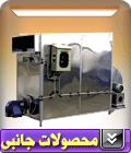 بخارشوی-كارواش-تجهیزات موتورخانه-روغن حرارتی-هیتر هوای گرم