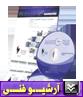 آرشيو مقالات و نرم افزارهاي تخصصي