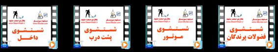 فیلم فیلم کارواش بخار