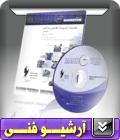 مقاللات تخصصی بویلر(دیگ بخار)-نرم افزارهای تخصصی-استانداردهای فنی