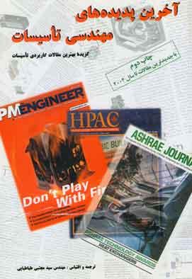 كتاب مهندسي تاسيسات
