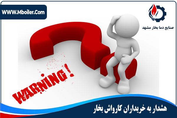 هشدار به خریداران کارواش بخار