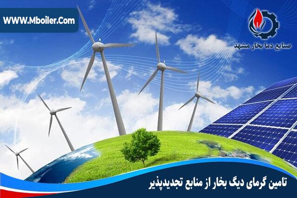 منابع تجدید پذیر
