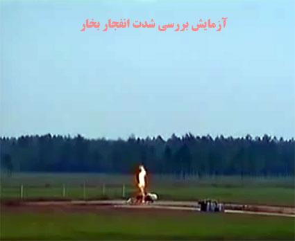 آزمايش بررسي شدت انفجار بخار