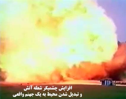 اوج شدت انفجار مخزن بخار