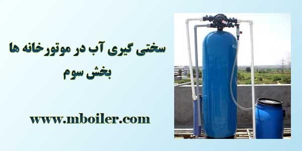 سختی گیری آب در موتورخانه ها-بخش سوم