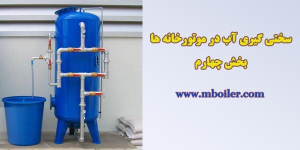 سختی گیری آب در موتورخانه ها-بخش چهارم