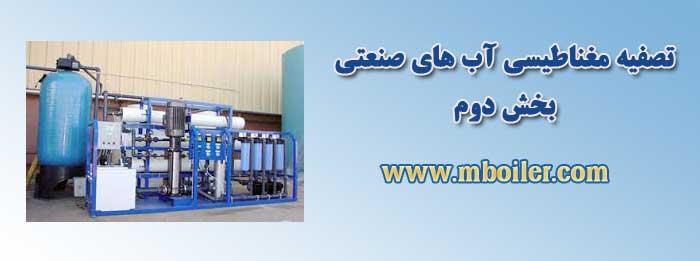 تصفیه مغناطیسی آب های صنعتی