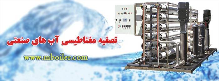 تصفیه مغناطیسی آب