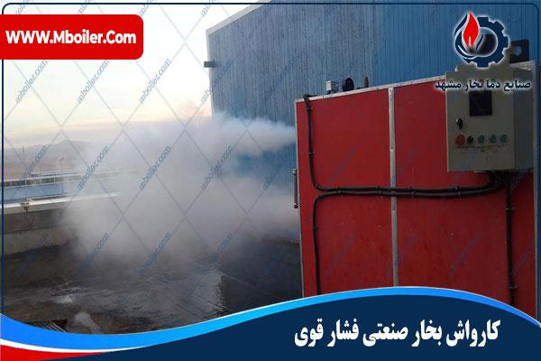 کارواش بخار صنعتی