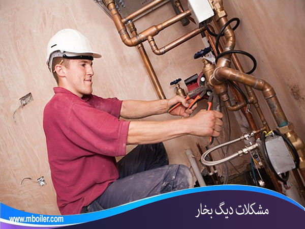 مشکلات دیگ بخار،Boiler problems