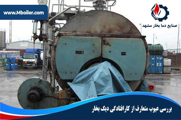 Defective-boiler-defects