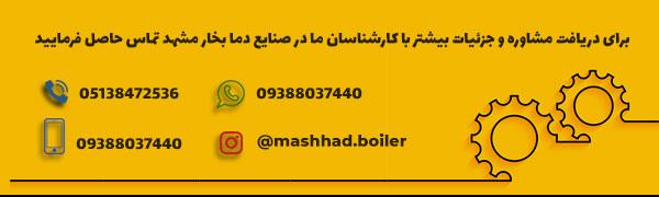 ارتباط با شرکت دما بخار مشهد