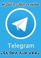 تماس تلگرامی با شرکت دما بخار مشهد