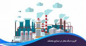 کاربرد دیگ بخار در صنایع