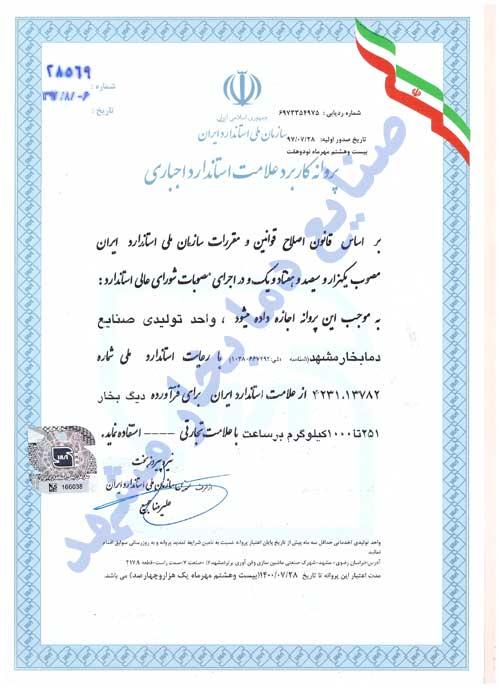 گواهینامه استاندارد ایران صنایع دما بخار مشهد