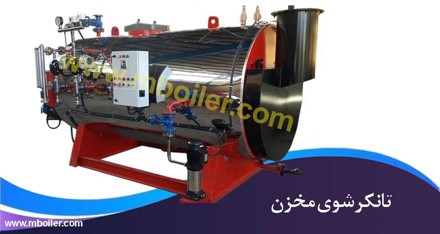 بخارشوی مخازن سوختی ، تانکر و منبع