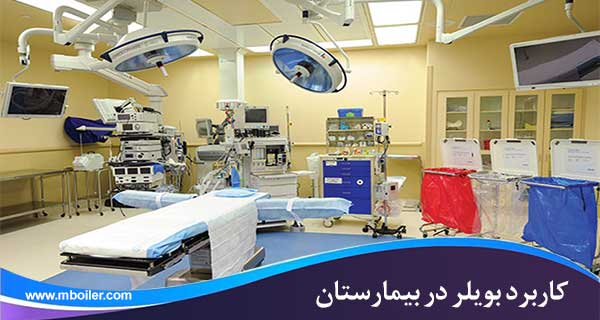 کاربرد بویلر در بیمارستان