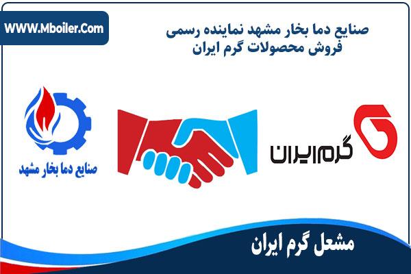 صنایع دما بخار مشهد -صنایع گرم ایران
