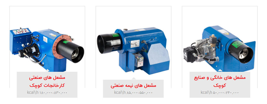 مشعل گازوئیل سوز گرم ایران