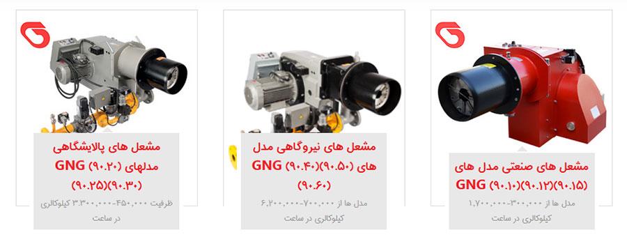 مشعل گرم ایران - گاز سوز