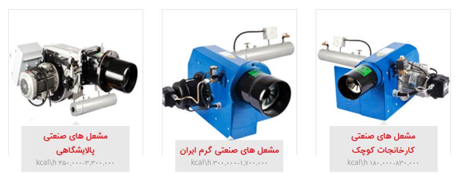 مشعل مازوت سوز گرم ایران